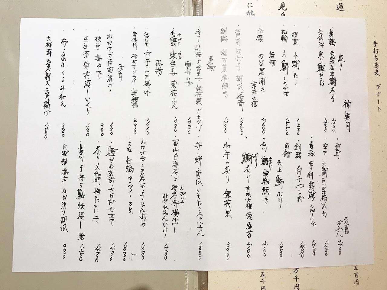 musashikoyama-kurata-201610-menu01