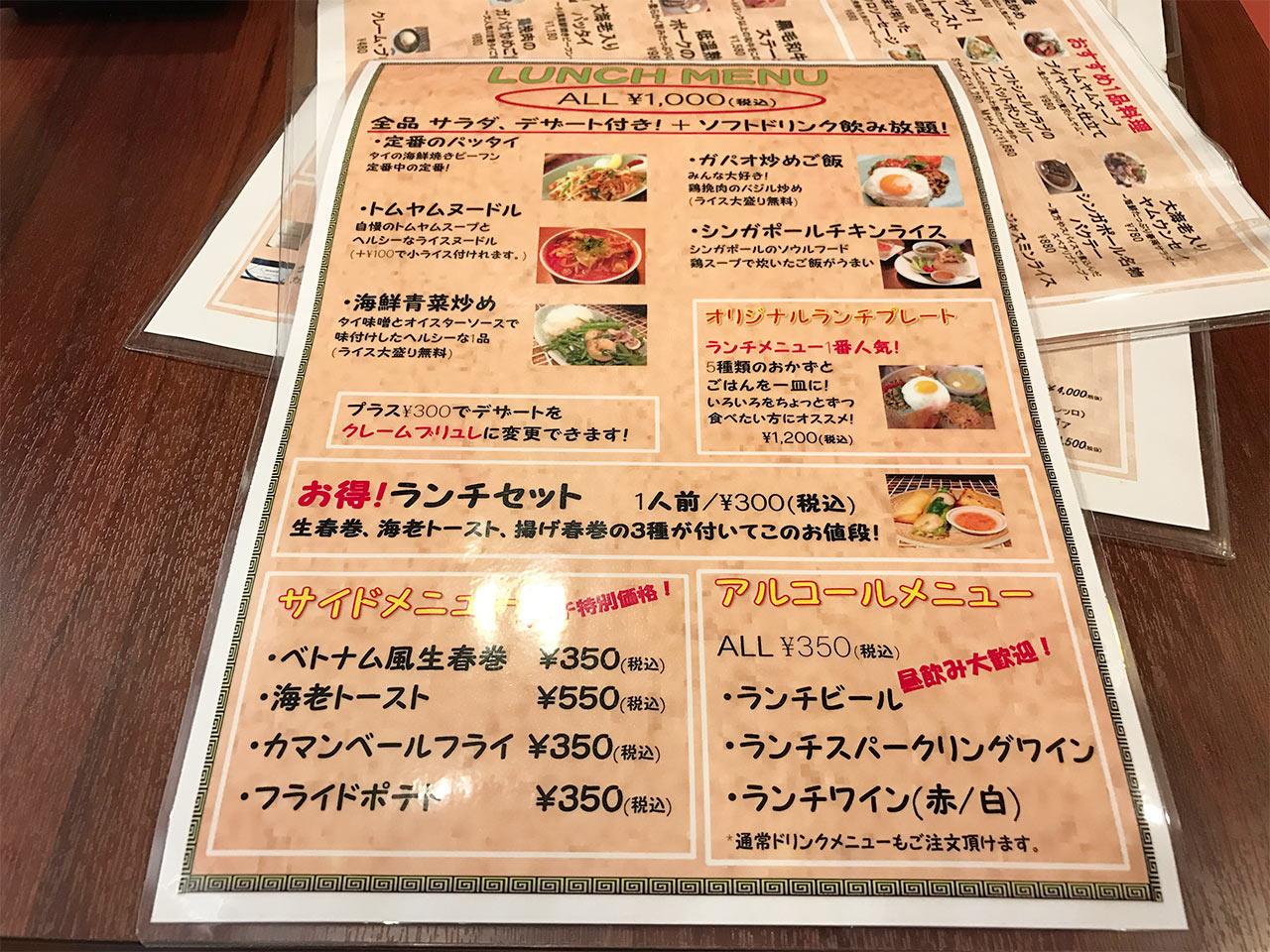 nishikoyama-oriental-bistro-k-menu