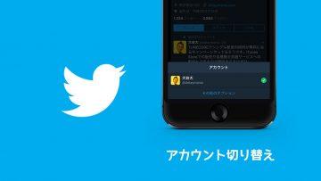 TwitterのiPhoneアプリでアカウントを切り替えるにはプロフィールボタンを長押し