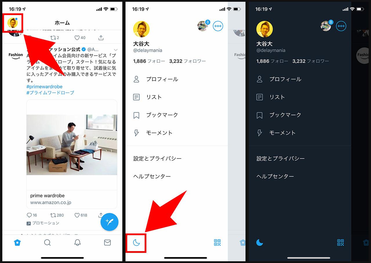 Twitterアプリで夜間モードに切り替える手順