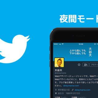 関連記事『Twitterのアプリで「夜間モードをオン」にすると背景が黒くなって見やすい | delaymania』のサムネイル画像