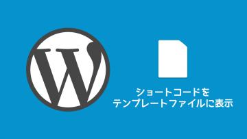 WordPressのショートコードをテンプレートファイルで使う方法