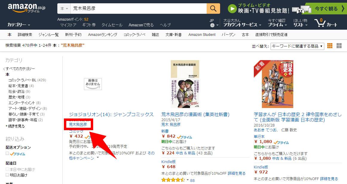 Amazonにて著者名をクリック