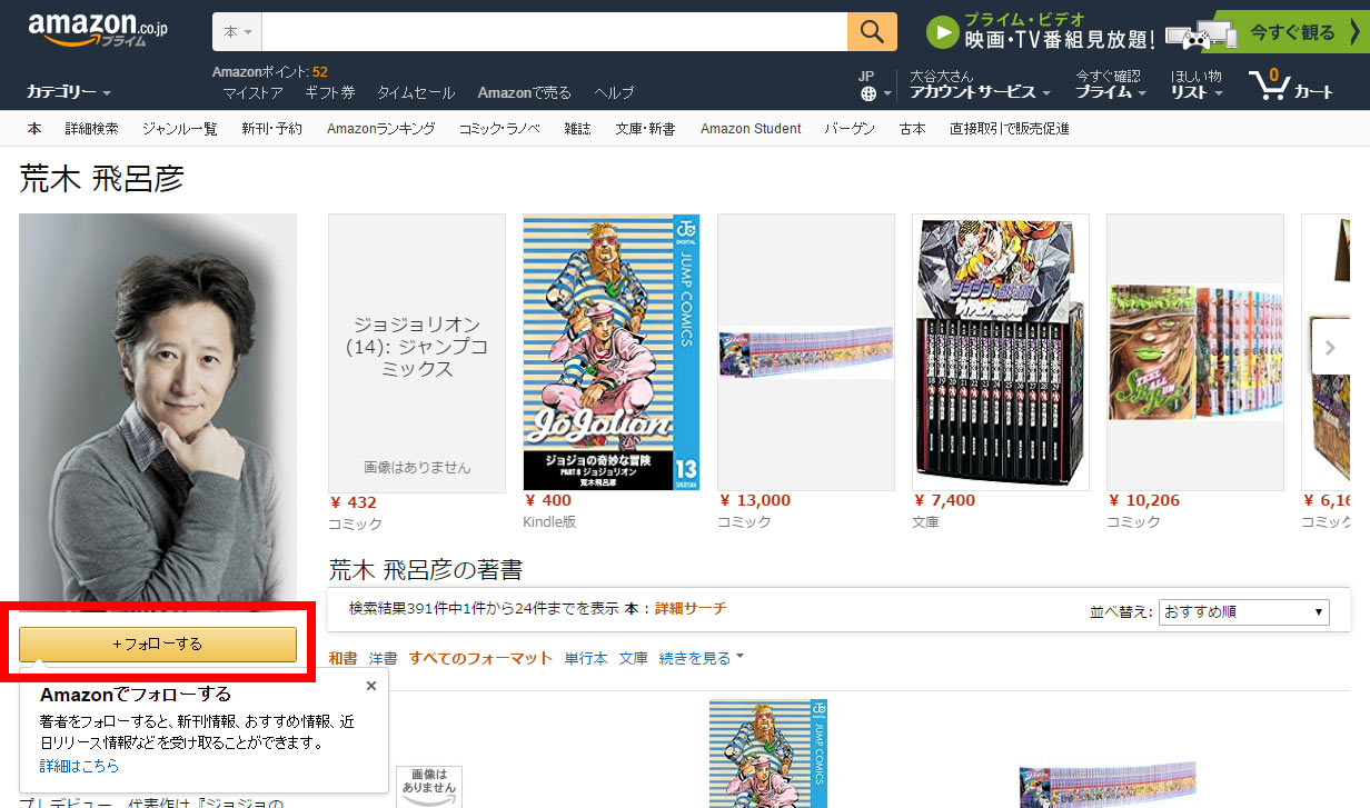 Amazonにて著者ページでフォローするボタンを押す