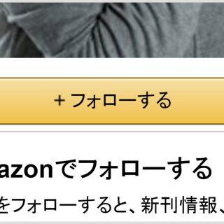 Amazonで著者をフォローしておけば新作が出たときにお知らせメールが届く!