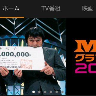 過去のM-1グランプリがAmazonプライムビデオで配信されてる!