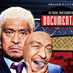 Amazonプライムビデオでダウンタウンのまっちゃんオリジナルコンテンツ「ドキュメンタル」が配信される!