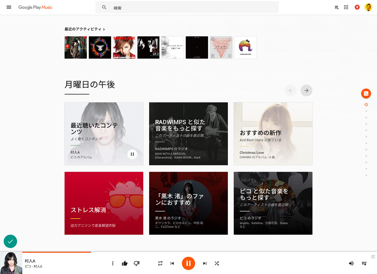 google-play-music-recommend-01