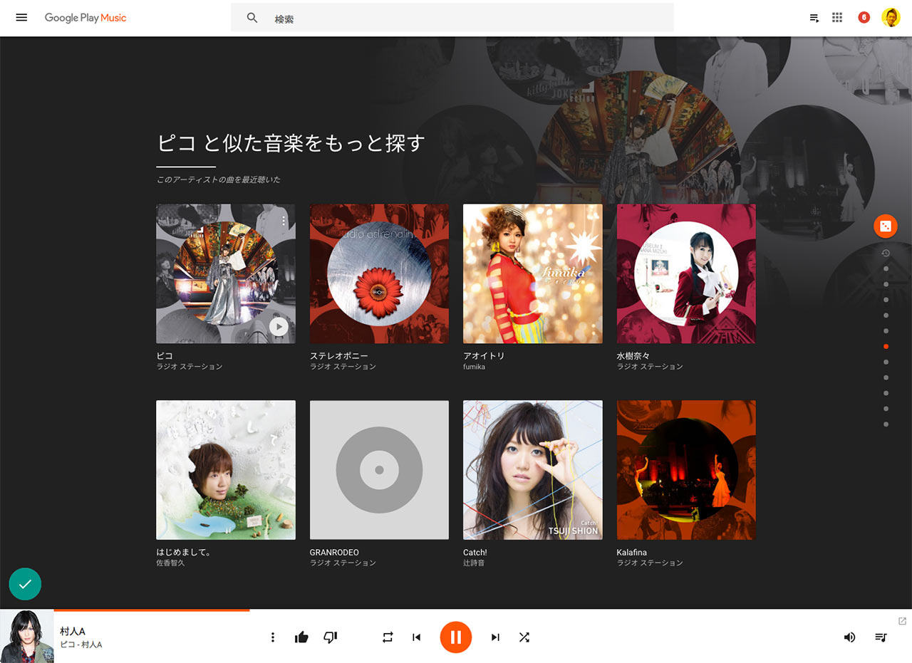 google-play-music-recommend-02
