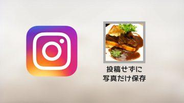 Instagramで写真を加工して「投稿せずに保存だけ」する方法