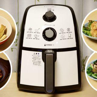 関連記事『ノンオイルフライヤーの「カラーラ」で作った料理がおいしい!調理も片付けも簡単で料理が捗ります!』のサムネイル画像