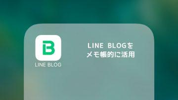 LINE BLOGを当面は公開メモ帳として活用します