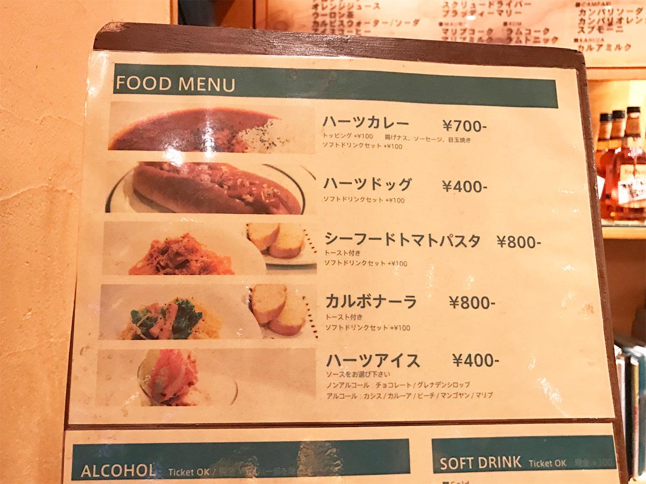 nishikawaguchi-hearts-curry-menu