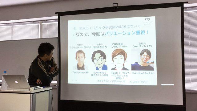 東京ライフハック研究会vol.16に参加!やれないことはタスクリストには書くべきではないということを学びました!