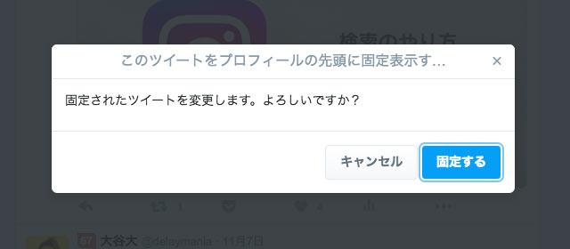 twitter-pin-tweet-02
