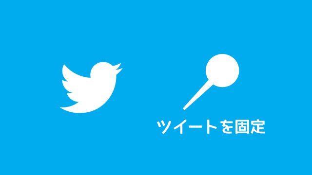 Twitterで自分のツイートを一番上に固定して表示させる方法(固定ツイート)