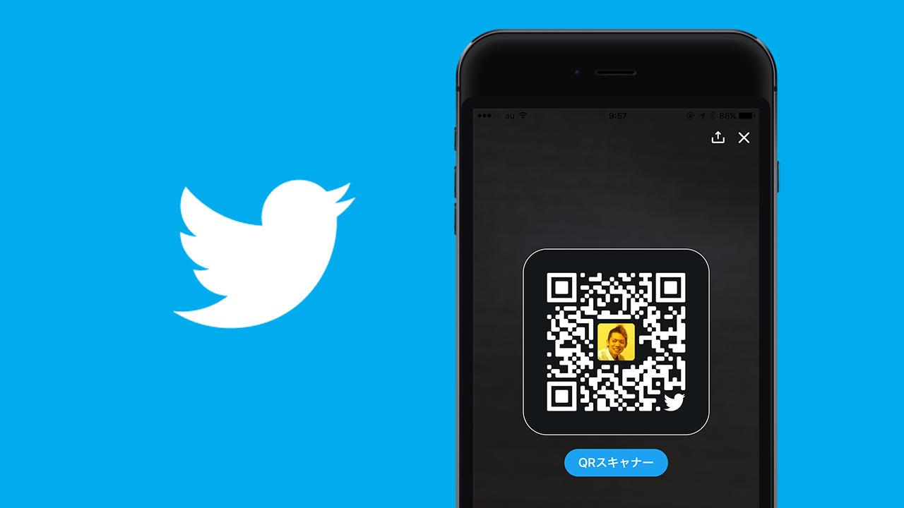 TwitterでフォローしてもらうためのQRコードを作る方法!ポップやフライヤーに貼ると便利!