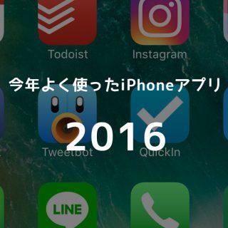 今年よく使ったiPhoneアプリまとめ 2016年版