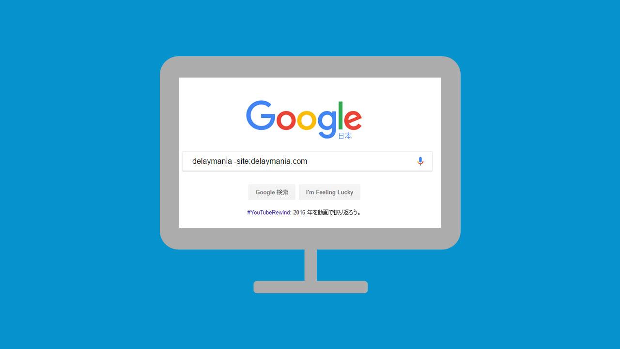 自分の記事が他のブログで紹介されたかどうかをGoogleを使って探す方法