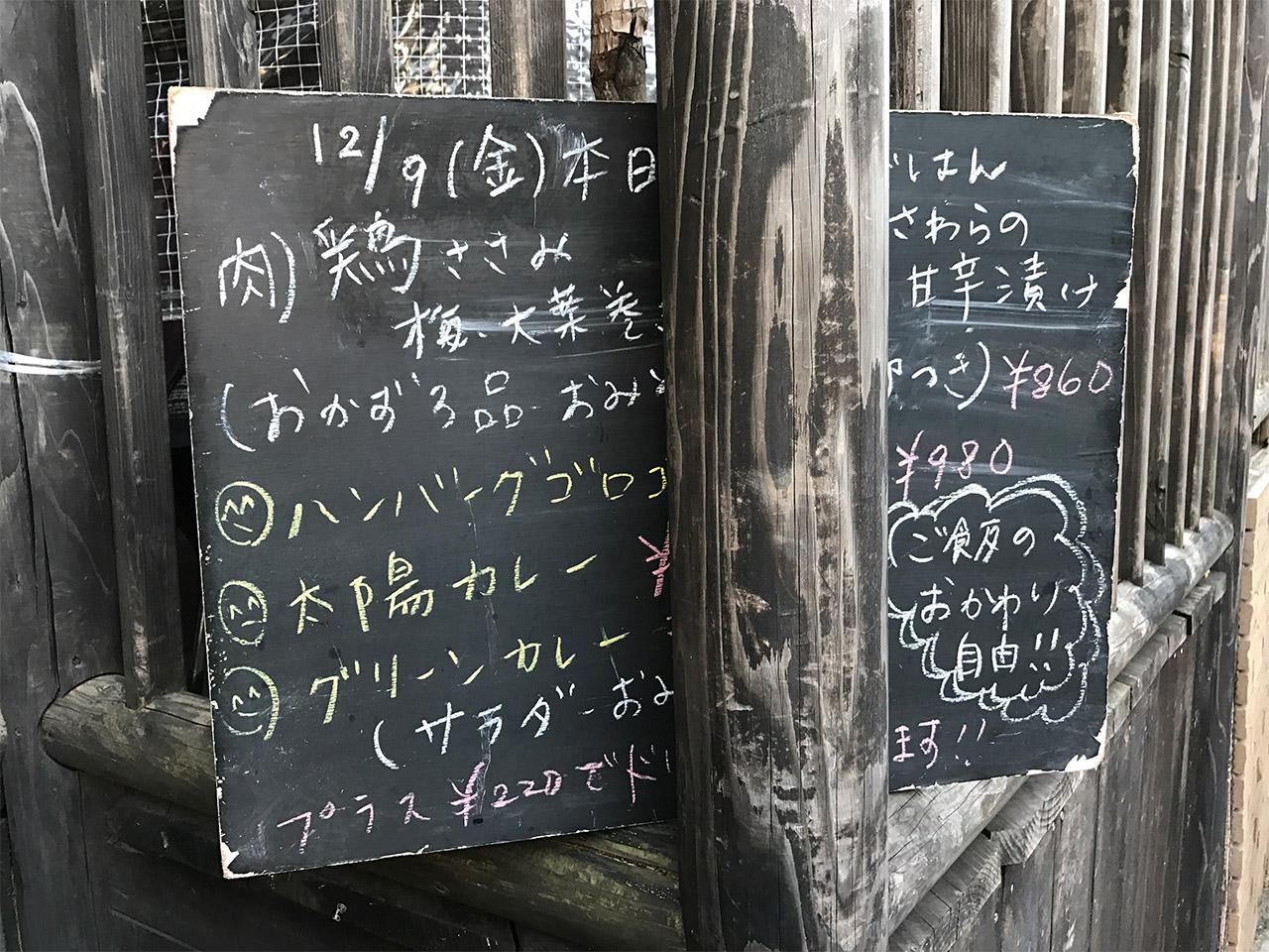 ikejiri-taiyou-kanban