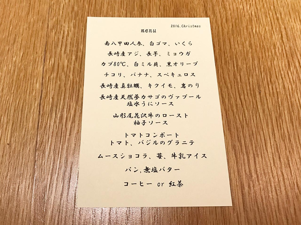 musashikoyama-ferme-christmas-menu01