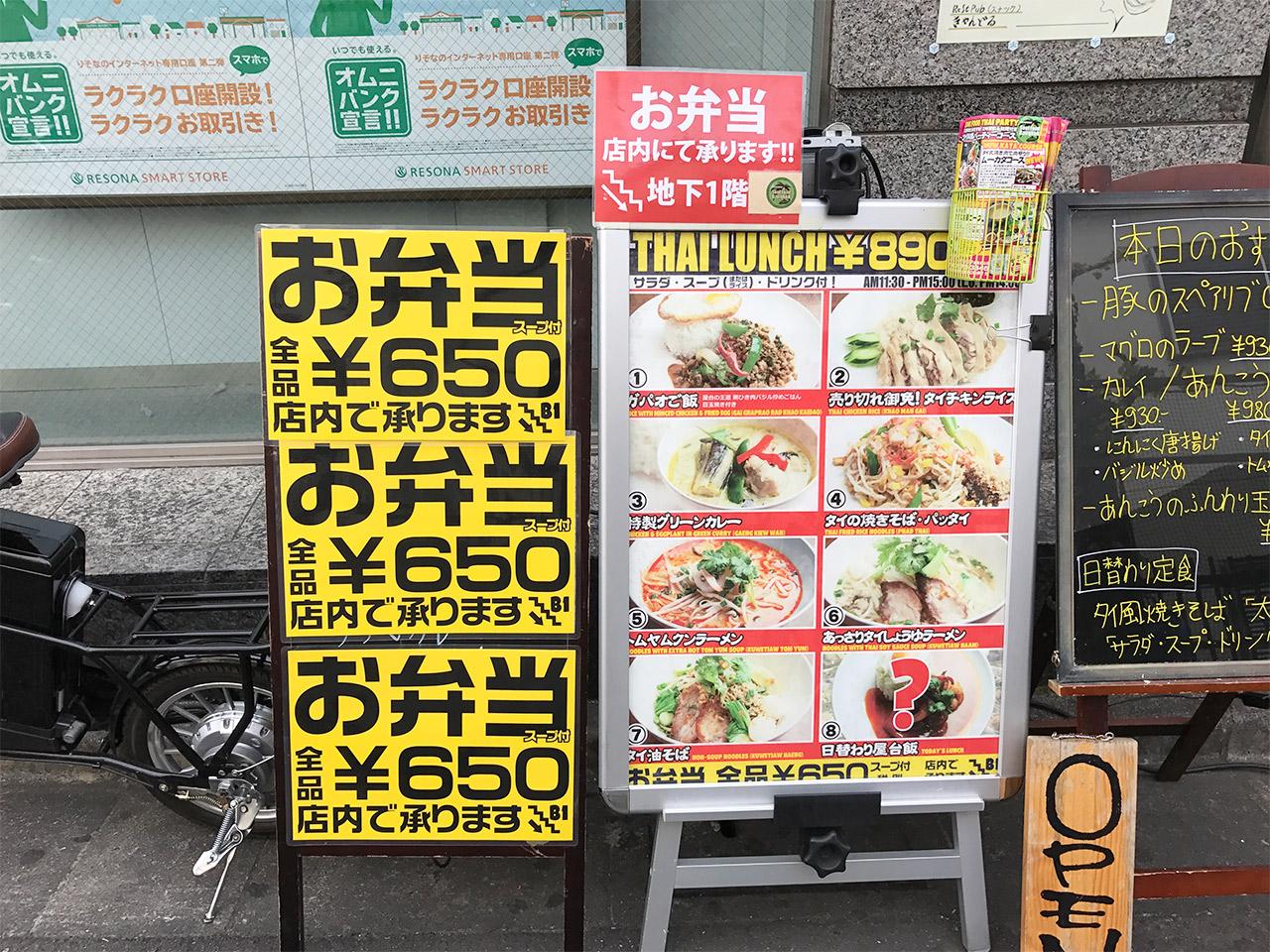 mushiashikoyama-soul-food-bkk-kanban