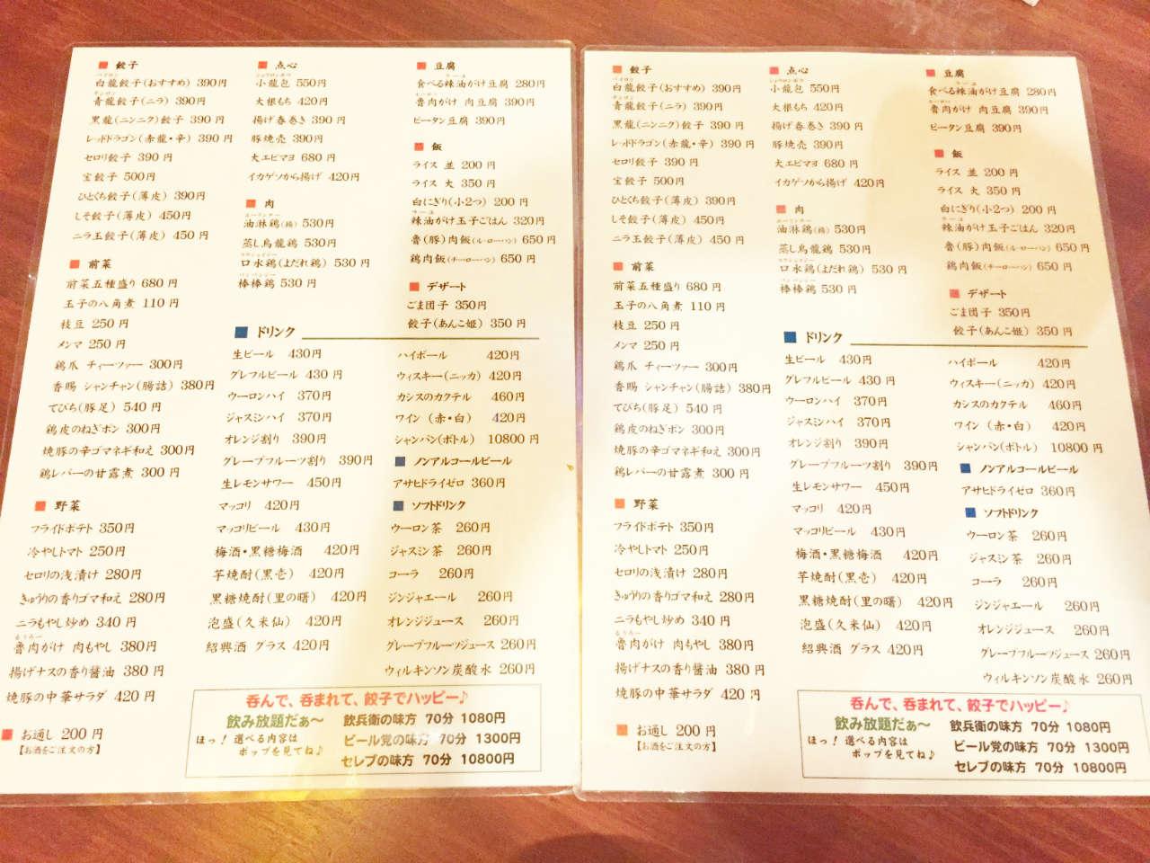 pairon-menu
