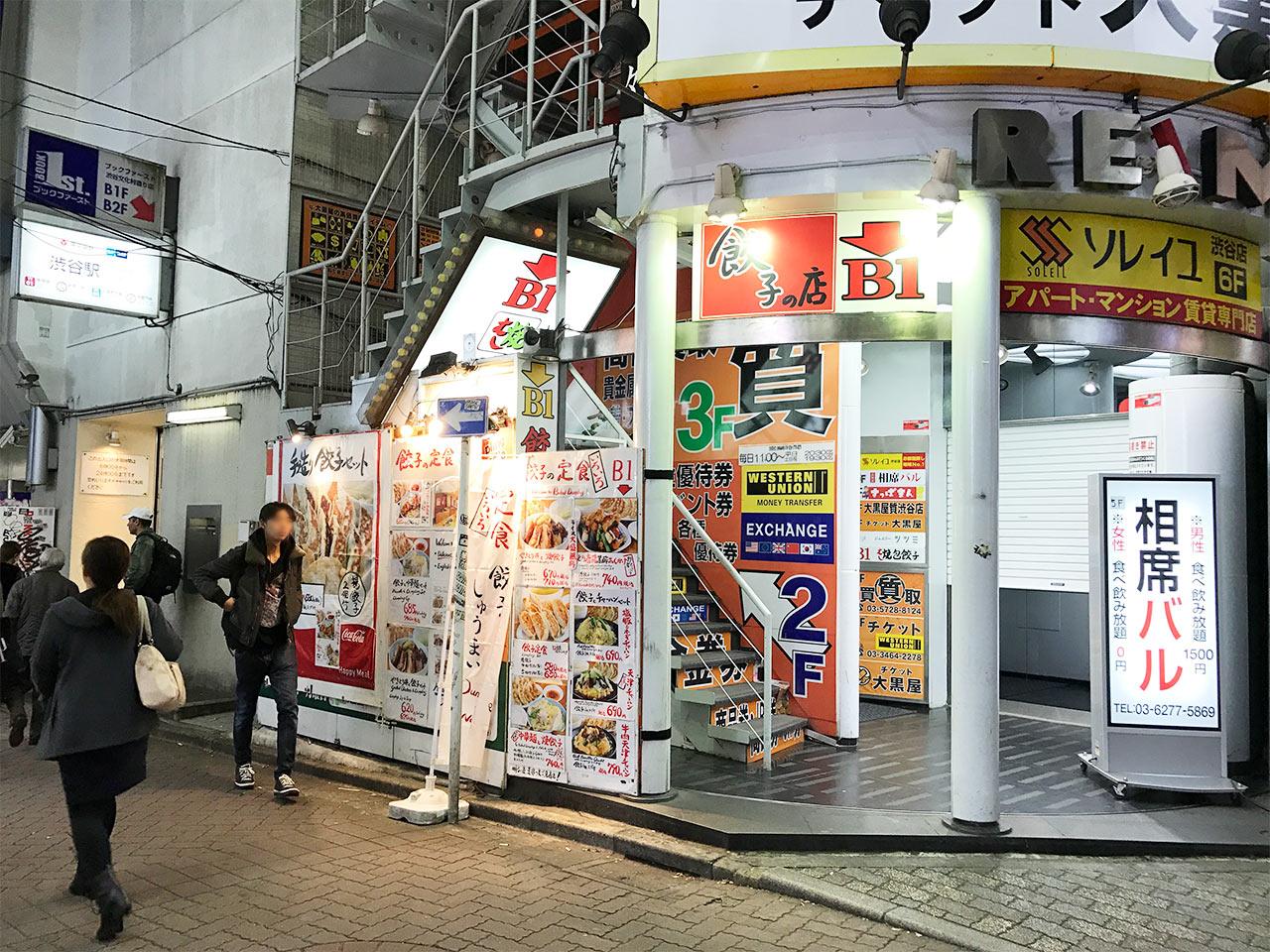 shibuya-mushiyaki-gaikan