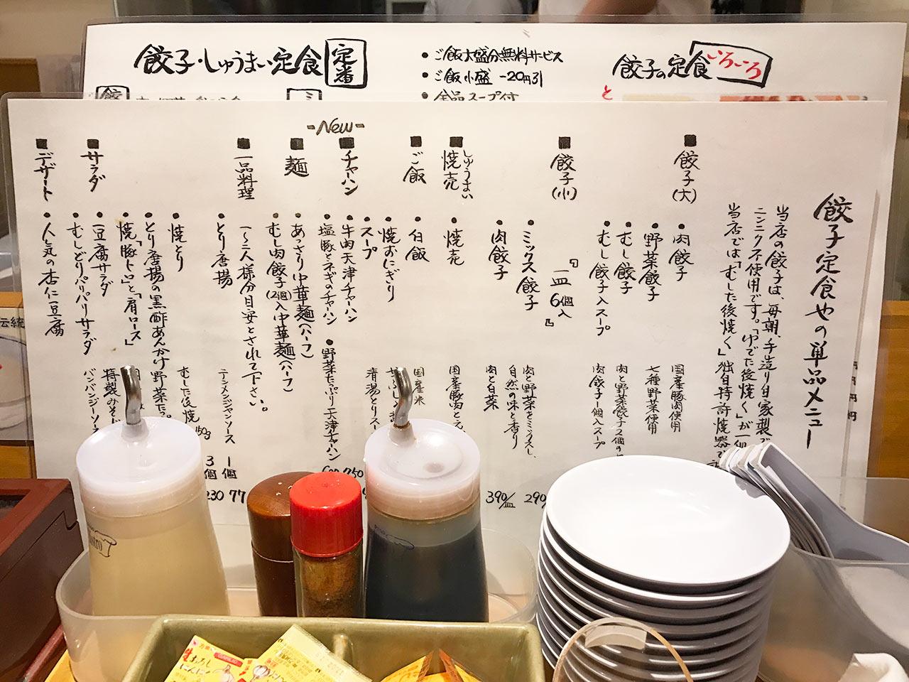 shibuya-mushiyaki-menu01