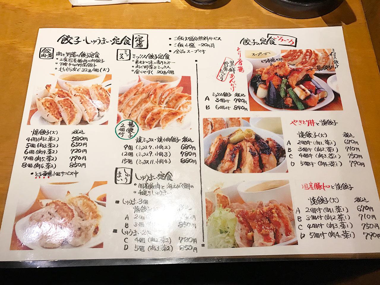 shibuya-mushiyaki-menu02