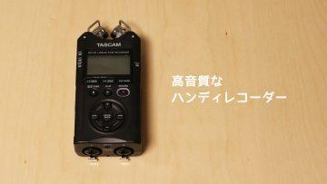 ハンディレコーダー「TASCAM DR-40」が高音質で操作も手軽でおすすめ!
