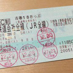 【18切符旅目次】青春18切符で東海〜関西を3泊4日旅してきました