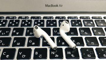AirPodsをMacとペアリング(接続)する方法