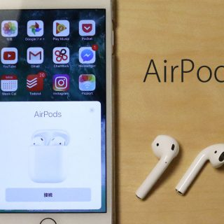関連記事『Apple純正ワイヤレスイヤホン「AirPods」が耳から落ちる気配がなくてすごくしっくりきた!』のサムネイル画像