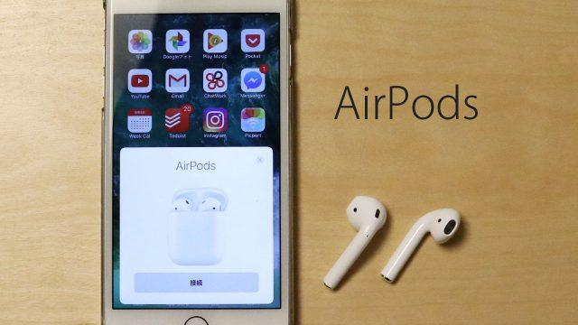 Apple純正ワイヤレスイヤホン「AirPods」が耳から落ちる気配がなくてすごくしっくりきた!