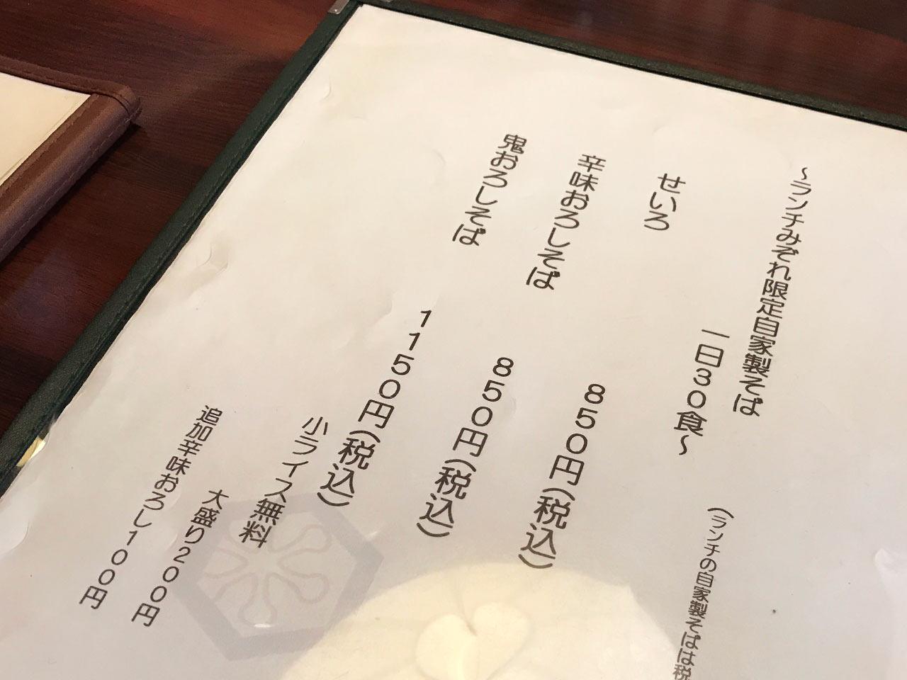 学芸大学の蕎麦屋「みぞれ」のメニュー02