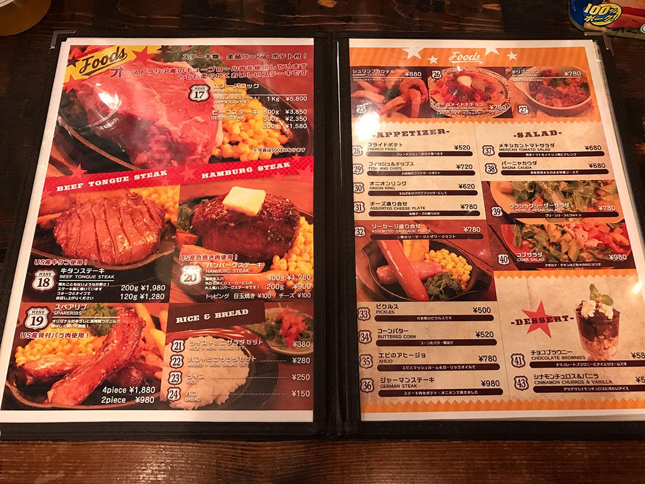 kawasaki-wild-stock-menu03