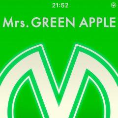 Mrs. GREEN APPLEの2ndフルアルバム「Mrs. GREEN APPLE」がシングル曲以外も良い曲だらけのアルバムだった!