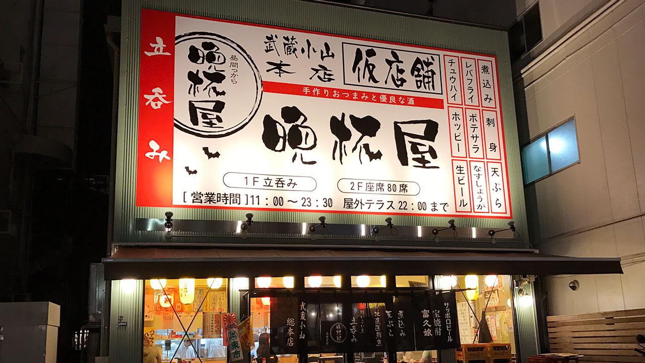 武蔵小山の立ち飲み屋「晩杯屋本店」の仮店舗が安いうまい早いの三拍子そろってていい!