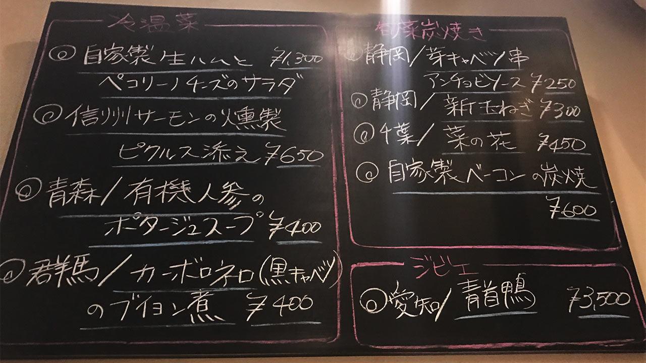 武蔵小山「Shinori(シノリ)」のメニュー03