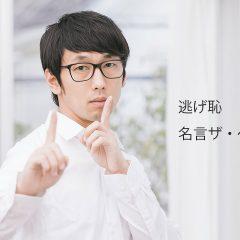 ドラマ「逃げるは恥だが役に立つ」みくりが選んだ津崎の名言ザ・ベストテンと出演者が選ぶムズキュンシーン