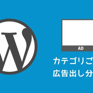 関連記事『WordPressでカテゴリごとに広告を出し分ける方法』のサムネイル画像