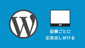 WordPressで記事ごとに広告を出したり出さなかったりする方法