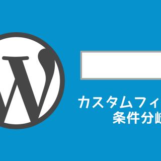 関連記事『WordPressでカスタムフィールドが空だった場合と入力されていた場合で出し分ける方法』のサムネイル画像