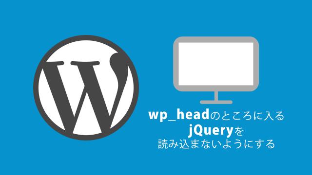 WordPressのwp_headのところに入るjQueryを読み込まないようにする方法