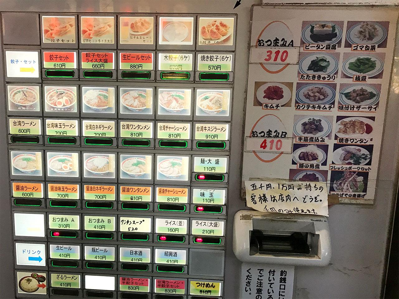 yoyogi-gyouza-sosan-menu