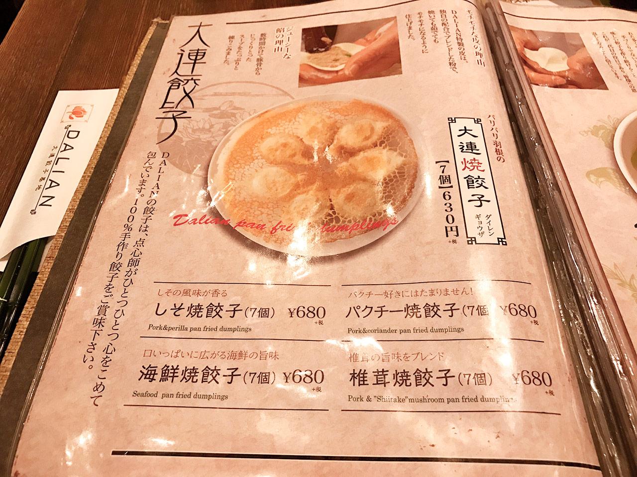 麻布十番「ダリアン」の大連焼き餃子のメニュー