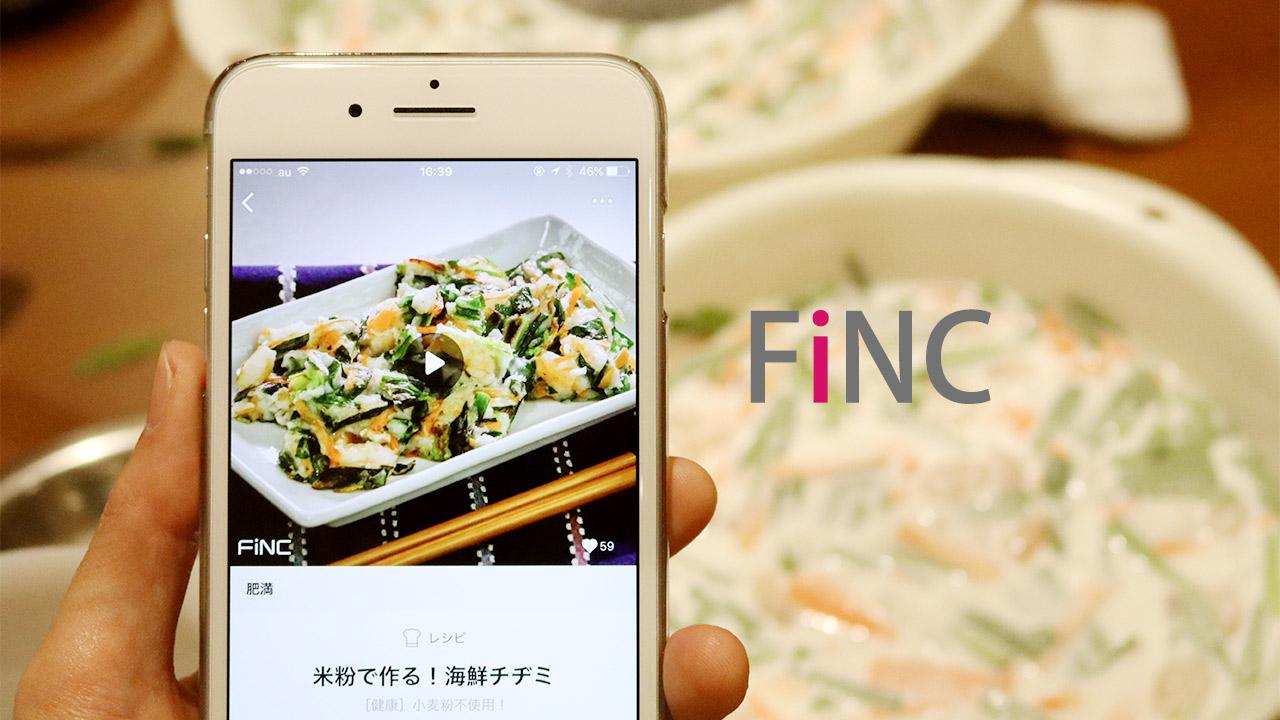 専門家が監修している健康アプリ「FiNC」が生活習慣改善に良さそう!エクササイズもレシピも動画で見れる!
