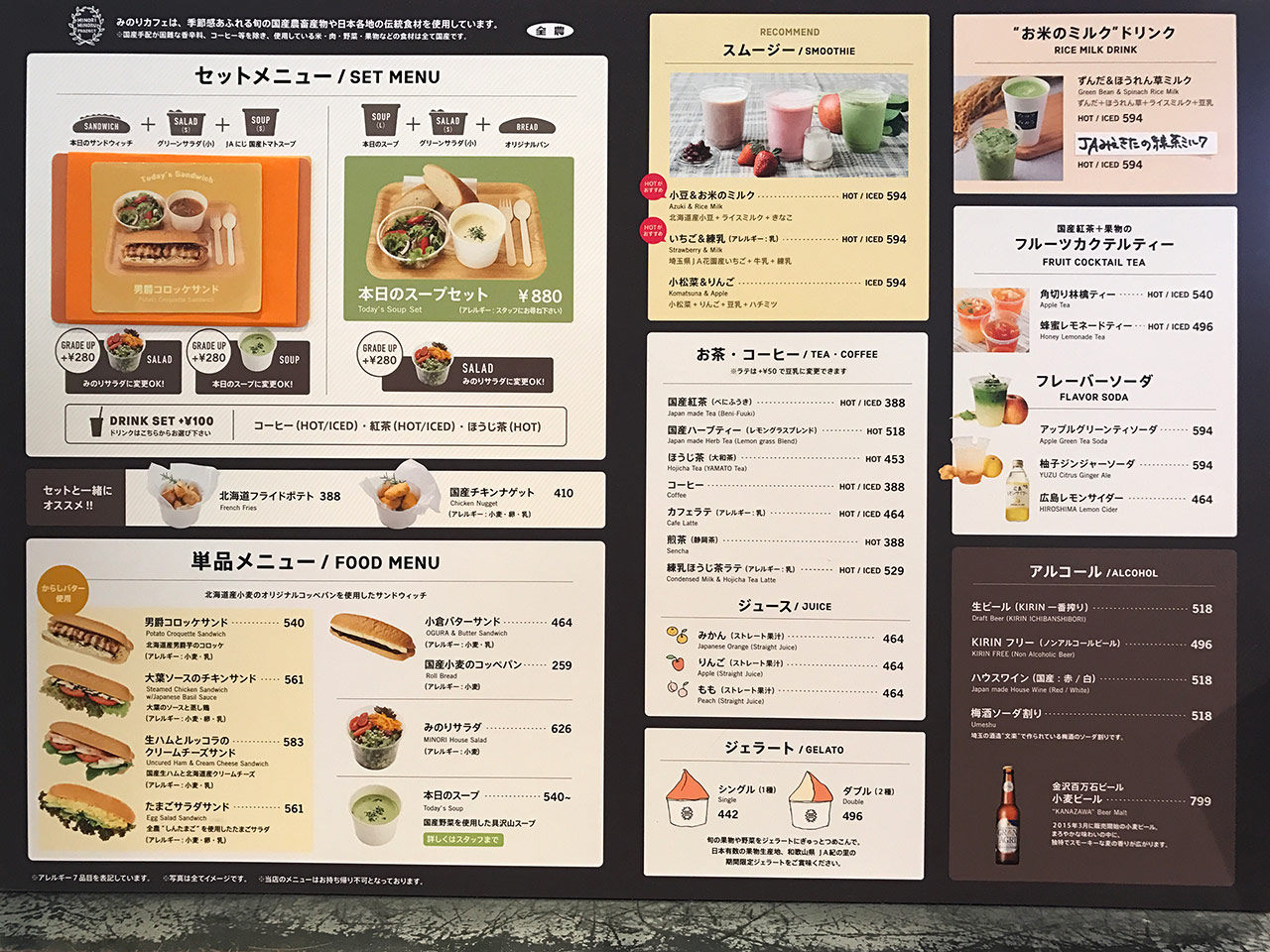 銀座三越「みのりカフェ」のメニュー全体