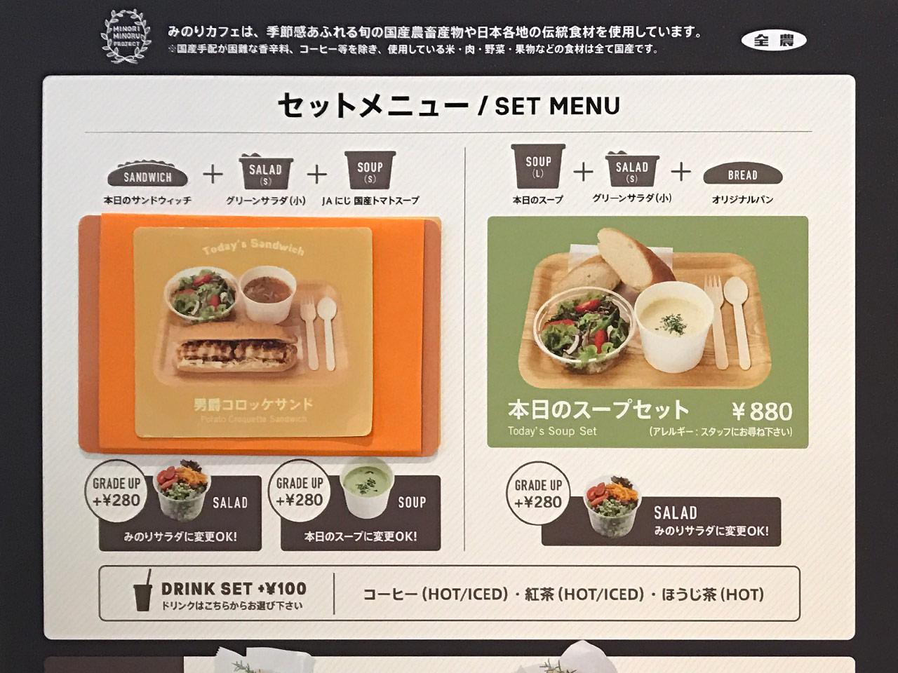 銀座三越「みのりカフェ」のセットメニュー日替わり